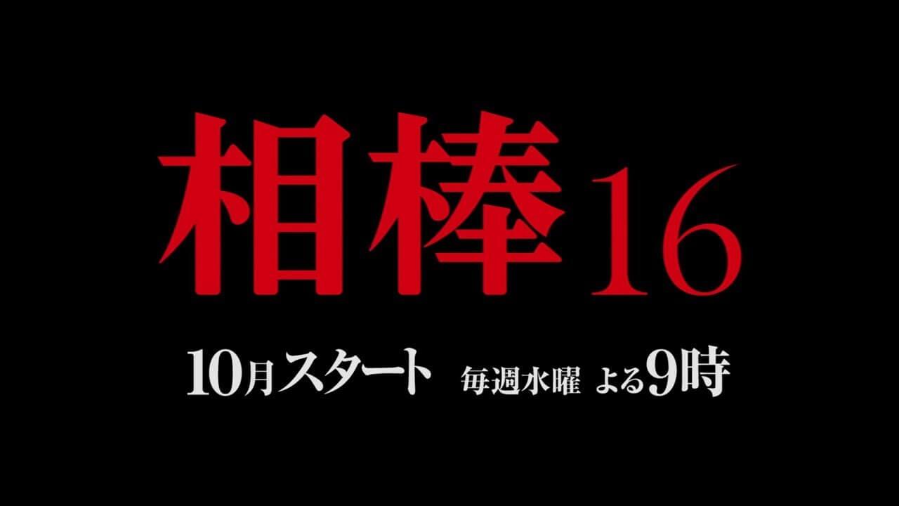 相棒16 初回スペシャル「検察捜査」感想