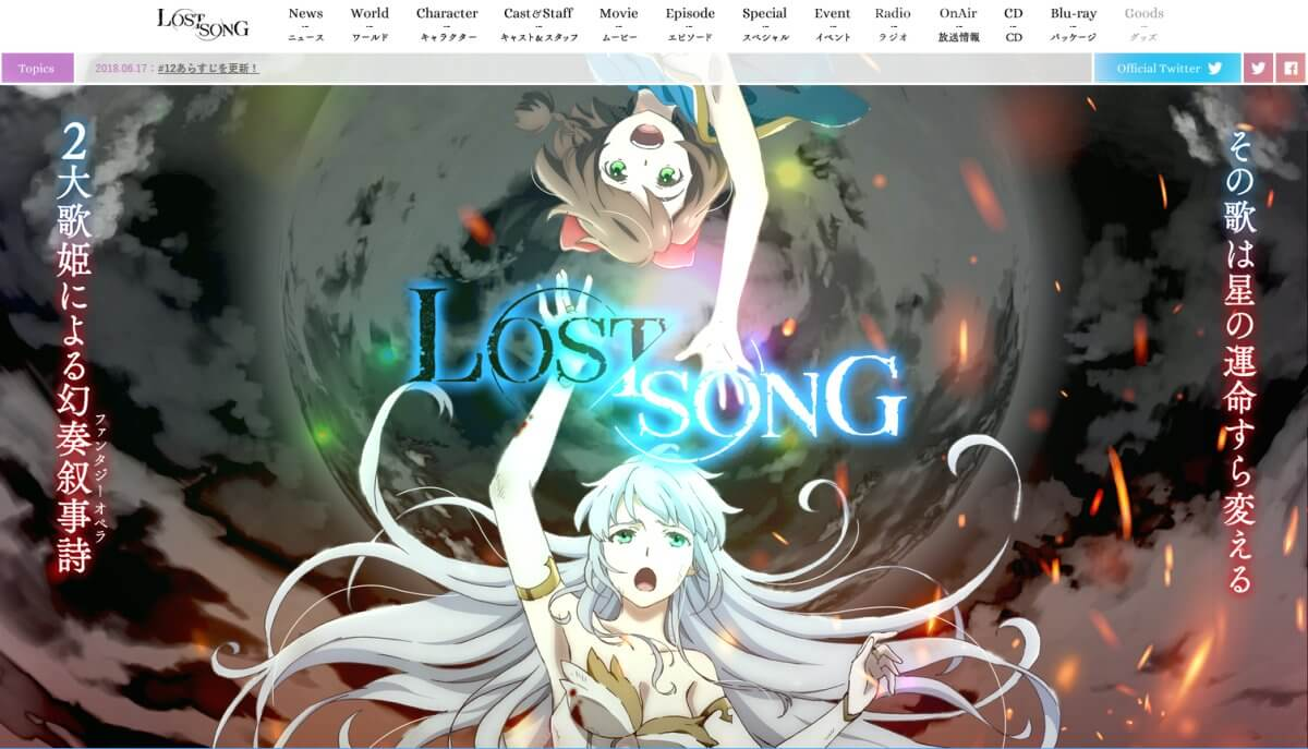 LOST SONG 12話「始まりの歌」最終回 感想