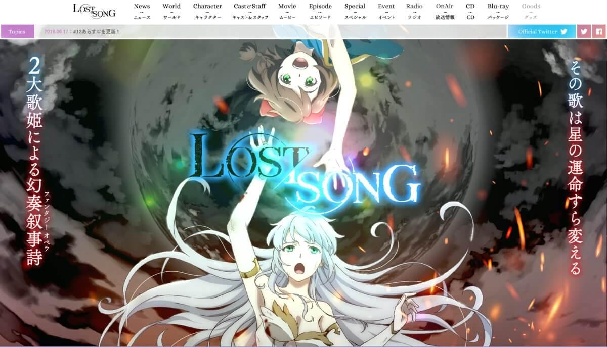 LOST SONG 12話「始まりの歌」最終回 感想