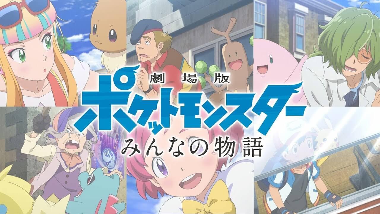 『劇場版ポケットモンスター みんなの物語』ポケモン映画 100分の謎