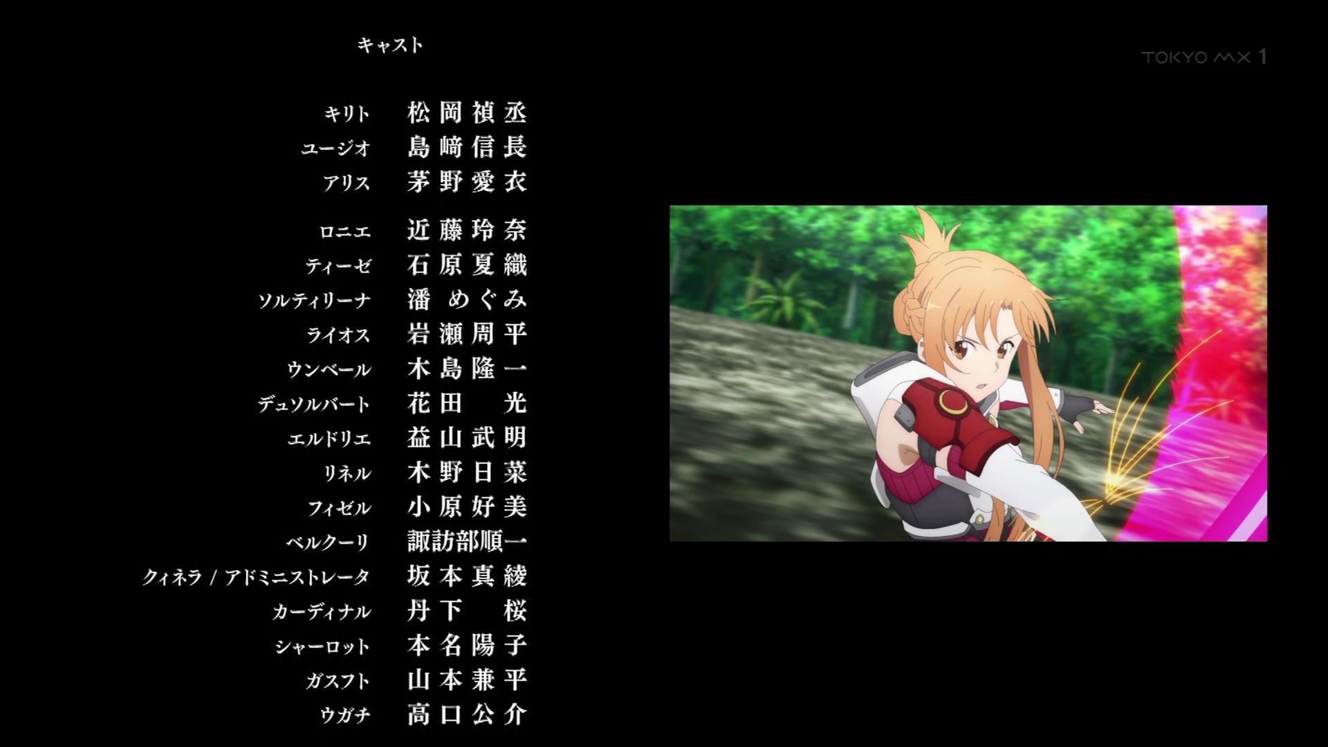 ソードアート・オンライン アリシゼーション 第18.5話「リコレクション」感想 神総集編
