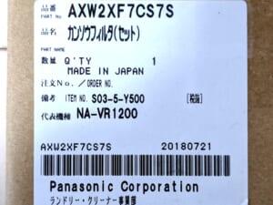 ドラム式洗濯機NA-VR1200の乾燥スキルを強化するアイテムを入手した